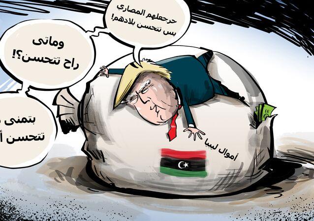 عقوبات أمريكية على الأموال الليبية