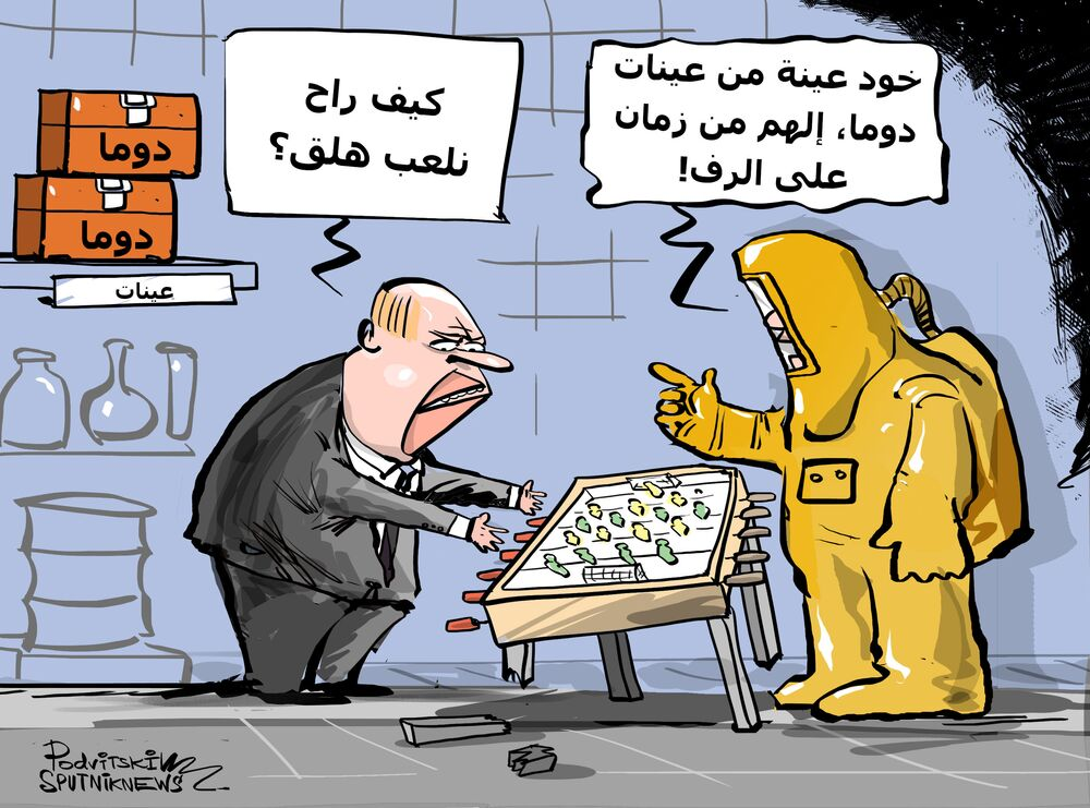 كيف ستتم لعبة الكيماوي في دوما السورية الآن