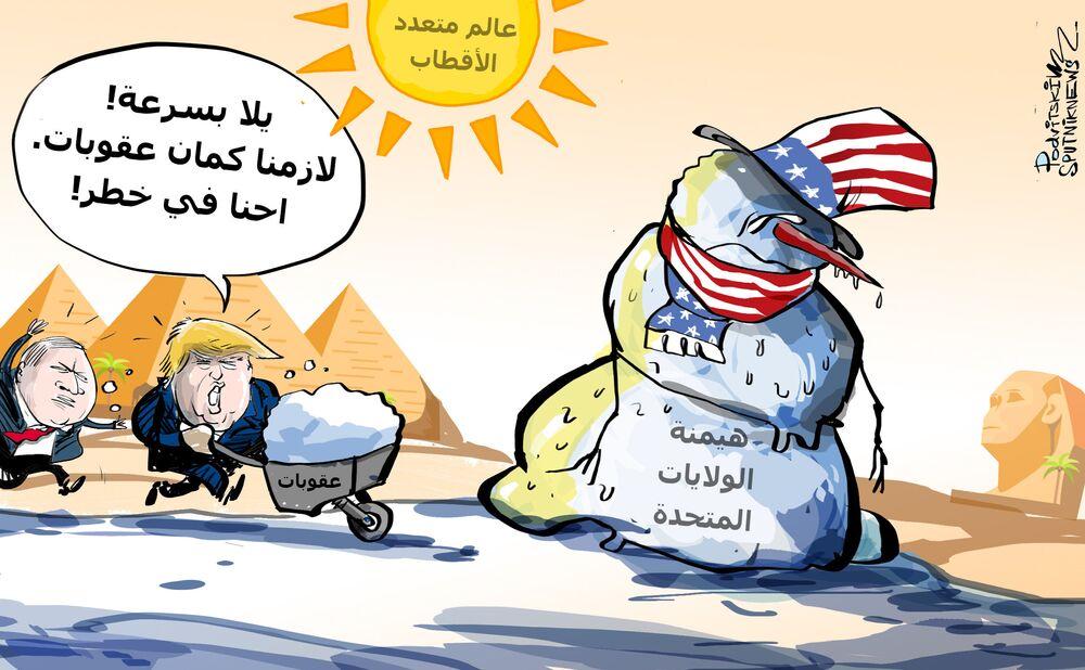 المزيد من العقوبات... من أجل الهيمنة الأمريكية!