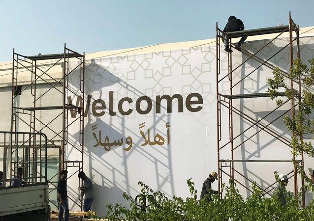 مقر انعقاد مؤتمر البحرين