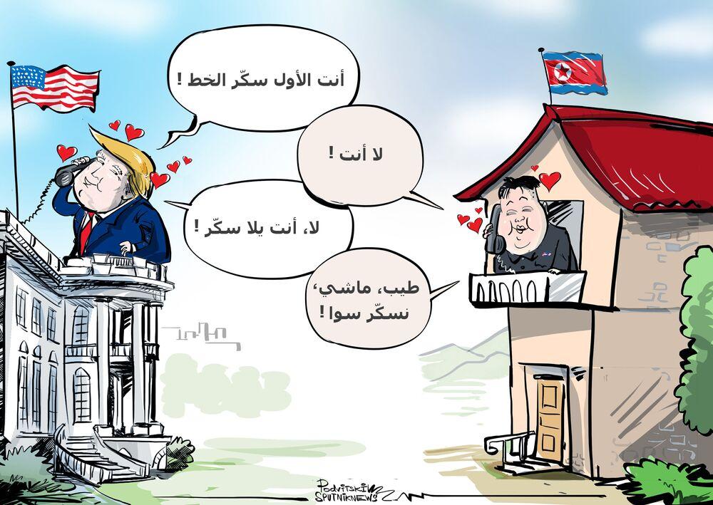 كيم وترامب...إعادة ضبط العلاقات بين البلدين