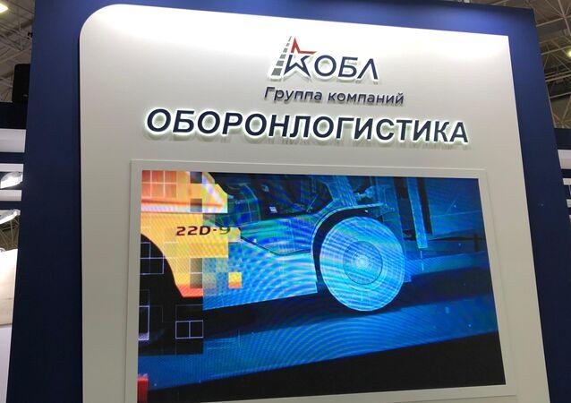 جناح شركة أوبورون لوجيستك في المنتدى التقني العسكري الدولي أرميا 2019