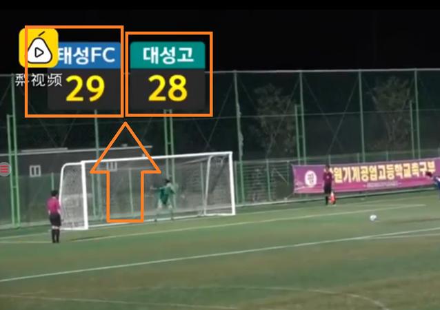 ضربات الجزاء تمتد لحوالي ساعة في كوريا الجنوبية