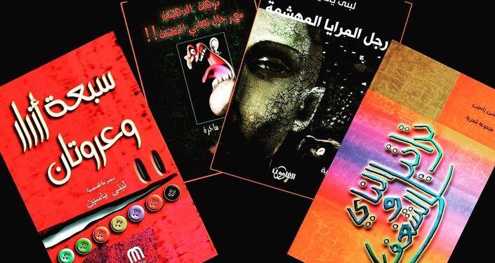 إصدارات الكاتبة الصحفية و الروائية لبنى ياسين