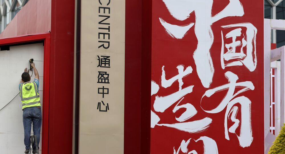 إعلان صنع في الصين