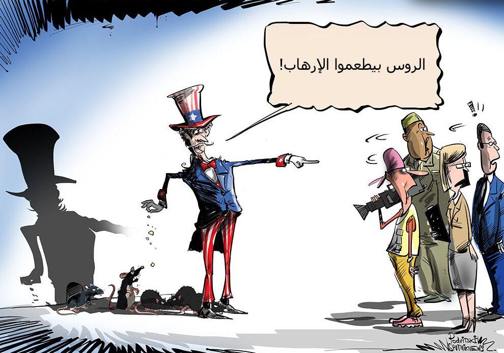 أمريكا: الروس بيطعموا الإرهاب!