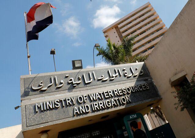 وزارة الموارد المائية والري - مصر
