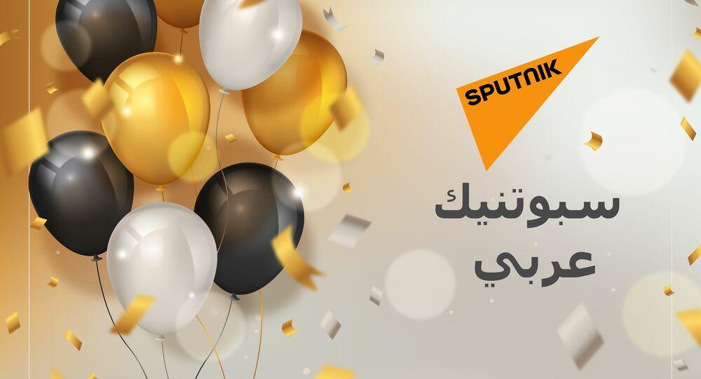 وكالة سبوتنيك عربي
