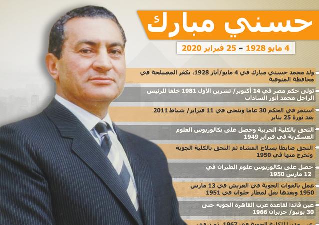 إنفوجرافيك مسيرة الرئيس المصري الأسبق محمد حسني مبارك