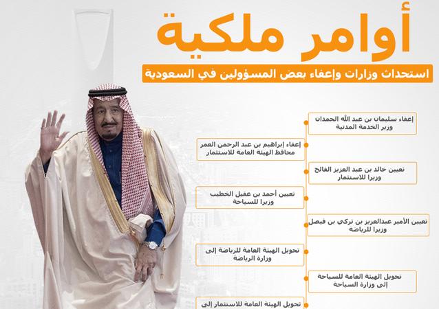 السعودية.. أوامر ملكية باستحداث وزرارات وإعفاء بعض المسؤولين