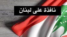 نافذة على لبنان