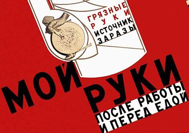 ملصق سوفيتي - اغسلوا أيديكم بعد العمل وقبل الأكل!