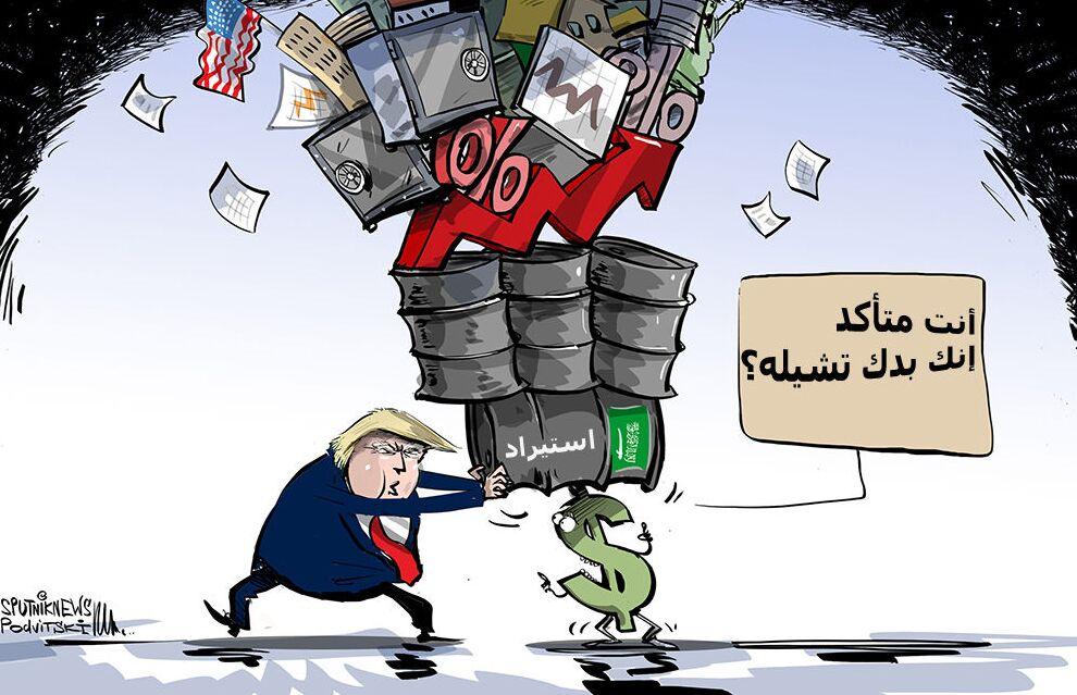إذا توقفت الولايات المتحدة عن استيراد النفط السعودي، فسوف ينهار نظام النفط بأكمله