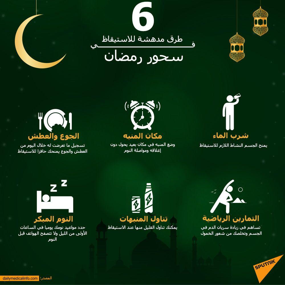 إنفوجرافيك... 6 طرق مدهشة للاستيقاظ في سحور رمضان
