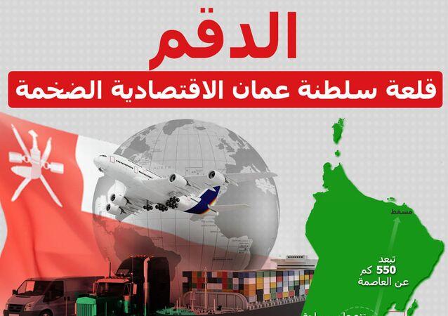مدينة الدقم.. قلعة سلطان عمان الاقتصادية الضخمة