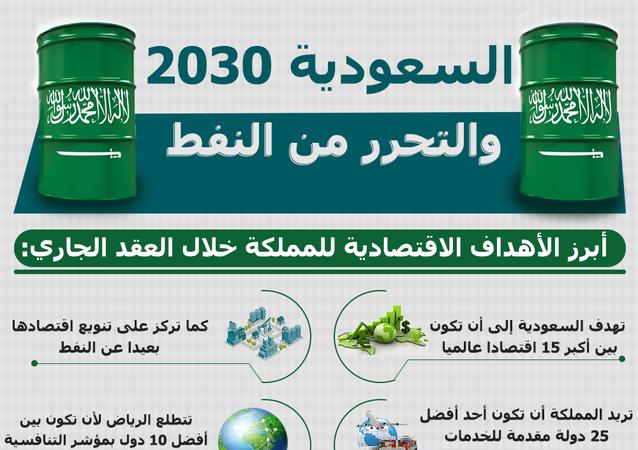 السعودية 2030 والتحرر من النفط