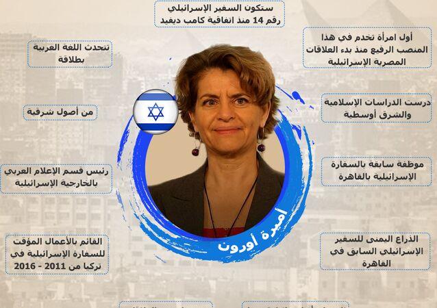 من هي أول سفيرة إسرائيلية لدى مصر؟