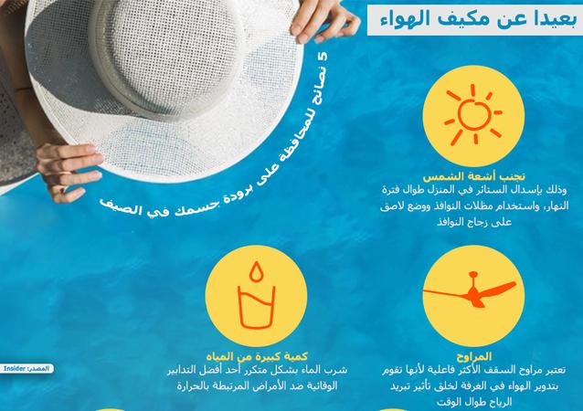 5 طرق لتبريد الجسم دون استخدام مكيف الهواء