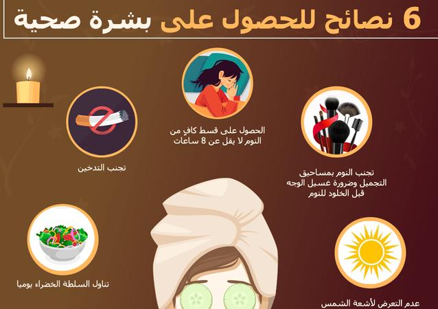 6 نصائح للحصول على بشرة صحية