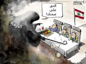 الأزمة الاقتصادية تحرم الجيش اللبناني من اللحوم
